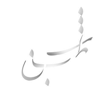 طبشن؛ سایت رسمی روستای طبس
