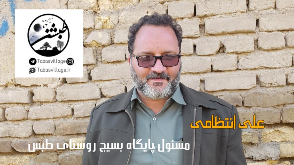 علی انتظامی فرمانده بسیج روستای طبس